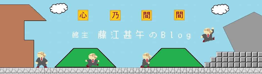 南阿蘇 久木野温泉「旅館 心乃間間」 館主 藤江甚午のブログ